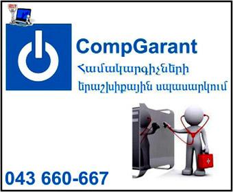 Comp Garant