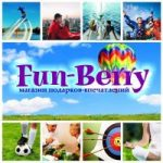 Fun Berry
