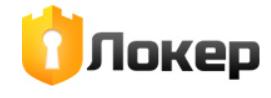 Локер Компания